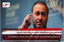 قرقاش ينفي دعم الإمارات لترامب في الانتخابات الأخيرة