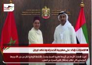 الإمارات تؤكد على مغربية الصحراء وتنتقد ايران
