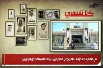 في الإمارات: مكرُمات للإفراج عن المجرمين.. بينما الشرفاء داخل الزنازين!