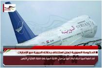 الحكومة السورية تعلن استئناف رحلاته الجوية مع الإمارات