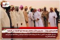 هافينغتون بوست .. عُمان وبريطانيا يناقشان مواجهة نفوذ الإمارات في المهرة