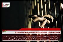 فاتن أمان المفرج عنها تروي تفاصيل العذاب في المعتقلات الإماراتية