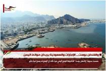 واشنطن بوست .. الإمارات والسعودية يريدان موانئ اليمن