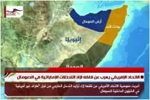 الاتحاد الإفريقي يعرب عن قلقه ازاد التدخلات الإماراتية في الصومال