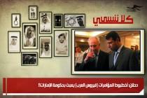 دحلان: أخطبوط المؤامرات (فيروس العرب) يعبث بحكومة الإمارات!!