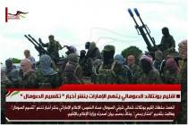 اقليم بونتلاند الصومالي يتهم الإمارات بنشر أخبار
