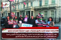 31 منظمة حقوقية عالمياً يطالبون بتسمية أحد شوارع