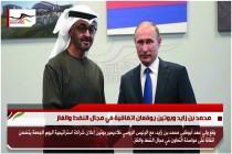 محمد بن زايد وبوتين يوقعان اتفاقية في مجال النفط والغاز