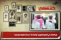 دور الإمارات في القمع السعودي