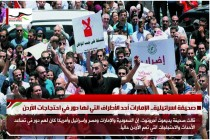 صحيفة اسرائيلية.. الإمارات أحد الأطراف التي لها دور في احتجاجات الأردن