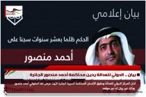 بيان .. الدولي للعدالة يدين محاكمة أحمد منصور الجائرة