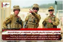 أبوظبي تستنجد بالجيش الأمريكي للاستيلاء على ميناء الحديدة