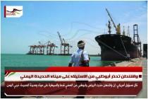 واشنطن تحذر أبوظبي من الاستيلاء على ميناء الحديدة اليمني