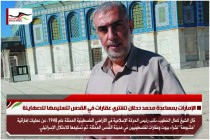 الإمارات بمساعدة محمد دحلان تشتري عقارات في القدس لتسليمها للصهاينة