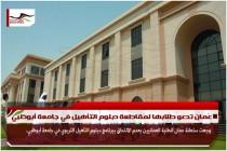عُمان تدعو طلابها لمقاطعة دبلوم التأهيل في جامعة أبوظبي