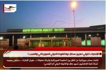 الإمارات تتولي تسيير مطار نواكشوط الدولي الموريتاني والسبب !
