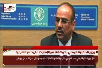 وزير الداخلية اليمني .. توافقنا مع الإمارات على دعم الشرعية