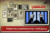 في سجون الإمارات،، كيف يُحرم المعتقلون من جنازات ذويهم؟!!