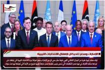 الإمارات ومصر تتحركان لإفشال الانتخابات الليبية