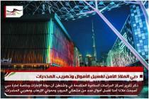 دبي الملاذ الآمن لغسيل الأموال وتهريب المخدرات