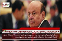 الرئيس اليمني هادي يصل الى عدن للمرة الأولى منذ عام ونصف