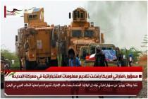 مسؤول اماراتي أمريكا رفضت تقديم معلومات استخباراتية في معركة الحديدة