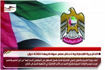 الخارجية الإماراتية تحظر سفر مواطنيها لثلاثة دول