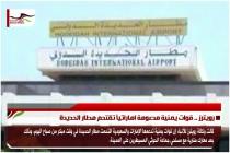 رويترز .. قوات يمنية مدعومة اماراتياً تقتحم مطار الحديدة