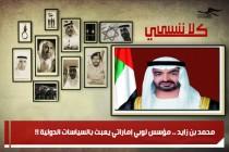 محمد بن زايد .. مؤسس لوبي إماراتي يعبث بالسياسات الدولية !!