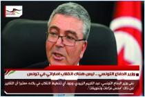 وزير الدفاع التونسي .. ليس هناك انقلاب اماراتي في تونس
