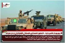 نيويوركر الأمريكية .. التعاون العسكري الإماراتي الإسرائيلي يصل سيناء