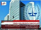 المحكمة الدولية تبدأ النظر بشكى قطر ضد الإمارات