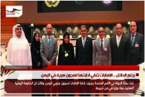 برغم الدلائل .. الإمارات تنفي ادارتها لسجون سرية في اليمن