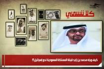 كيف وجّه محمد بن زايد قِبلة المملكة السعودية نحو إسرائيل؟!