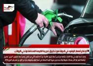 ارتفاع أسعار الوقود في الدولة مع تطبيق ضريبة القيمة المضافة وتدني الرواتب