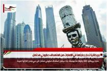 بريطانيا تحذر رعاياها في الإمارات من استهداف صاروخي محتمل