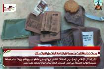وجبات غذائية انتجت خصيصا لقوات اماراتية تصل لقوات حفتر