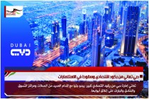 دبي تعاني من ركود اقتصادي وسقوط في الاستثمارات