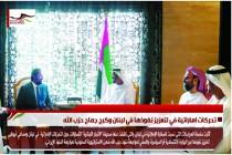 تحركات اماراتية في لتعزيز نفوذها في لبنان وكبح جماح حزب الله