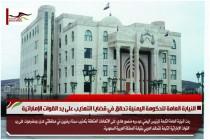 النيابة العامة للحكومة اليمنية تحقق في قضايا التعذيب على يد القوات الإماراتية