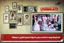 الحقيقة وراء اختفاء رئيس الدولة سمو الشيخ خليفة!!