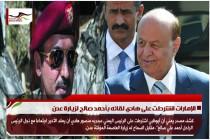 الإمارات اشترطت على هادي لقائه بأحمد صالح لزيارة عدن