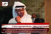 الإمارات تعبث في سوريا .. بأذرع الأخطبوط محمد بن زايد !!