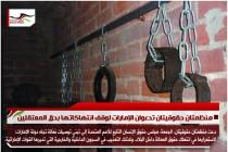 منظمتان حقوقيتان تدعوان الإمارات لوقف انتهاكاتها بحق المعتقلين