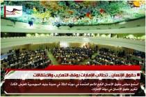 حقوق الإنسان .. تطالب الإمارات بوقف التعذيب والاعتقالات