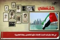 في عهد عيال زايد: أصبحت الإمارات مأوى الفاسدين،، وملاذ الهاربين!!