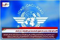 ايكاو تؤكد رفض الطعون المقدمة من الإمارات ضد قطر