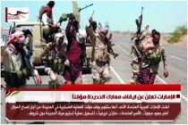 الإمارات تعلن عن ايقاف معارك الحديدة مؤقتاً