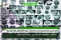 الذكرى الخامسة لمحاكمة دعوة الإصلاح الإماراتية