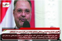 وزير الخارجية اليمني يلتقي بسفير بلاده على اثر تصريحات قرقاش